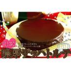 ザッハトルテ 贅沢チョコレート 5号 誕生日ケーキ ガナッシュ ホールケーキ スイーツ お取り寄せ 冷凍商品