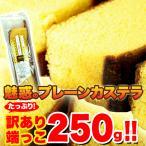 長崎カステラ 切り落とし (250g) 訳あり / 無添加 スイーツ 土産 ザラメ お買得 切れ端 端っこ かすてら お試し 和菓子 プレーン 和スイーツ 焼き菓子