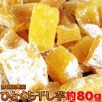 干し芋 べにはるか 80g 静岡遠州産 べにはるか 国産 無添加 常温商品