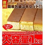 カステラ 長崎 和三盆 約1kg 3本セット 業務用 お土産 和菓子 常温商品