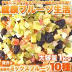 ミックスフルーツ 10種類 1kg 詰め合わせ お徳用 ドライフルーツ ミックス 業務用 常温商品