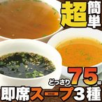 【送料無料(ゆうパケ)】即席スープ 3種75包(中華スープ×25包・オニオンスープ×25包・わかめスープ×25包) インスタント スープ 即席 ゆうパケット 送料無料