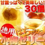 はちみつ小梅ゼリー 国産小梅 梅果汁 30個 和菓子 生菓子 お茶請け 業務用 常温商品