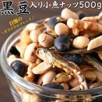 小魚ナッツ 500g 黒豆入り 業務用 ミックスナッツ おつまみ おやつ