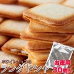 ホワイトチョコ ラングドシャ(30枚)(10615)/おやつ お菓子 焼菓子 洋菓子 ラングドシャ 個包装 国産 チョコ チョコレート チョコ菓子 徳用 大容量