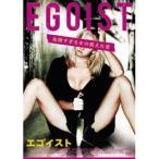エゴイスト DVD