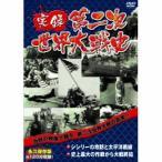 Yahoo!オールコムトップスター実録第二次世界大戦史 第四巻 シシリーの攻防と太平洋戦線/史上最大の作戦から大戦終結 DVD