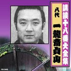 オールコム トップスターで買える「一龍斎貞山(八代目 講談十八番大全集 忠臣蔵 岡野絵図面取り CD」の画像です。価格は777円になります。