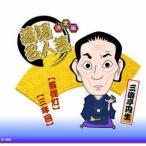 決定版落語名人芸 三遊亭円生 CD