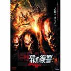猿の復讐 DVD