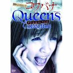 田中涼子 コワバナ クイーンズコレクション DVD