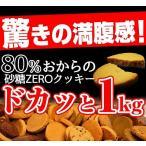 訳あり スイーツ 豆乳おからゼロクッキー1kg  訳あり KC001 おからクッキー 送料無料