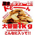 訳あり スイーツ お買得 業界最安値に挑戦 固焼き 豆乳おからクッキープレーン約100枚1kg 訳あり SM00010153
