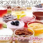 訳あり スイーツ お買得 スプーンで食べるオシャレで可愛いツイストカップケーキ8種set 冷凍 SM00010233 送料無料
