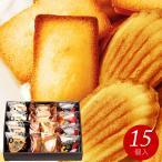 あすつく 送料無料 洋菓子アソートセット お祝い・内祝いギフトに最適! (北海道へは別途送料500円/沖縄・離島へは別途送料1500円)