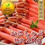 年末 お歳暮 カニ 北海道  ギフト 贈り物 かにしゃぶ 生ズワイガニポーション「L」2kg 特大セット