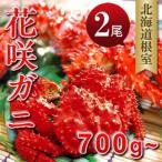 花蟹 - カニ 北海道  お歳暮 ギフト 贈り物 花咲ガニ700g-780g×2尾 ボイルL 北海道根室産直 花咲蟹 お土産