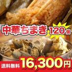 ちまき120個 中華料理 中華ちまき  送料無料 訳あり SALE セール 激安 格安 業務用 売り尽くし