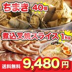 送料無料 訳あり 中華ちまき40個入+煮込叉焼スライス1kg SALE セール 中華料理 業務用 大量 お得 激安 格安