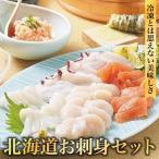 ギフト 贈り物 北海道お刺身セット[F-01]秋鮭スライス 刺身いか たこスライス 刺身帆立開き 鮭とろ いくら醤油漬 刺身用