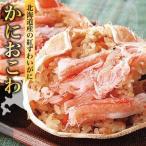 海産物 ギフト 贈り物 北海道 北海道産 かにおこわセット[G-08]紅ずわいがにおこわ 4個 お土産 贈答品 北海道かにお土産