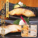 海産物 ギフト 贈り物 北海道 厚切り銀鱈詰合せ「G-02」銀鱈麹漬 銀鱈こうじ味噌漬 北海道 魚介漬け魚 お土産
