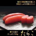 海産物 ギフト 贈り物 北海道 樽入 たらこ 700g「R-03」北海道魚卵お土産