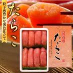海産物 ギフト 贈り物 北海道 たらこ大切500g「R-05」北海道魚卵お土産