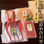 海産物 ギフト 贈り物 北海道 紅鮭・魚卵詰め合わせ「R-03」紅鮭4切、たらこ、いくら醤油漬、数の子 北海道魚卵セットお土産