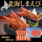 海産物 ギフト 贈り物 北海道 北海しまえび「K-07」えび 北海道かにお土産