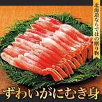 海産物 ギフト 贈り物 北海道 ずわいがにむき身[K-09]ズワイ蟹 むき身 500g かに脚むき身 お土産 北海道かに