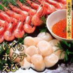 海産物 ギフト 贈り物 北海道 いくら・帆立・えびセット「F-04」北海道産いくら醤油漬、ほたて貝柱、甘えび 刺身 北海道かにお土産