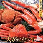 海産物 ギフト 贈り物 北海道 三大がにセット「K-03」たらばがに足、毛蟹、ずわいがに 北海道かにお土産