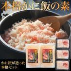 海産物 ギフト 贈り物 本格かに飯の素「K-08」 北海道お土産