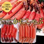 海産物 ギフト 贈り物 北海道 かにしゃぶセット「SH-03」生たらばがにポーション、生ずわいがにポーション かに鍋しゃぶしゃぶ 北海道お土産