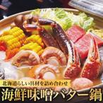 贈り物 海鮮味噌バター鍋セット「N-01」生ずわいがにカット、鮭、牡蠣、ほたて、かに団子、ラーメン 海鮮鍋しゃぶしゃぶ