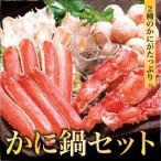 北海道 海産物ギフトかに鍋セット「N-03」生たらばがにカット、生ずわいがにカット、かにみそ、...