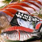海産物 ギフト 贈り物 北海道 紅鮭姿切身「4分割真空」「S-02」2kg-2.2kg 北海道サケお土産