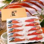 海産物 ギフト 贈り物 北海道 紅鮭・時鮭切身セット「1切真空」「S-06」80g1切真空×各5入 サケお土産