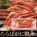 海産物 ギフト 贈り物 北海道 「K-01」たらばがに脚 2kg かにお土産