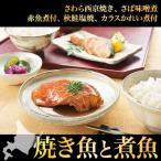 海産物 ギフト 贈り物 焼き魚と煮魚 セット「G-01」さわら、さば、赤魚、秋鮭、かれい 北海道お土産