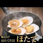 海産物 ギフト 贈り物 味付け ほたて片貝「G-04」 ほたて 北海道お土産
