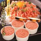 海産物 ギフト 贈り物 北海道 鮭とろフレークセット「G-15」銀鮭お刺身用サーモンフレーク4カップ入り 海鮮丼の具 北海道お土産