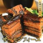 海産物 ギフト 贈り物 北海道 サーモンフィーユ「G-13」北海道魚介珍味お土産