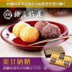 ギフト 贈り物 甘納豆の銀座鈴屋 栗甘納糖詰合せ 6個入「MRKA-1」老舗和菓子 東京お土産