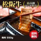 年末 お歳暮ギフト 贈り物 【送料無料】松阪牛 焼肉 550g