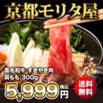年末 お歳暮ギフト 贈り物 【送料無料】京都モリタ屋 黒毛和牛 すきやき肉 肩もも300g