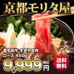 年末 お歳暮ギフト 贈り物 【送料無料】京都モリタ屋 黒毛和牛 すきやき肉 ロース450g