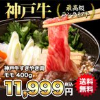 年末 お歳暮ギフト 贈り物 【送料無料】神戸牛すきやき肉 モモ400g