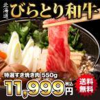年末 お歳暮ギフト 贈り物 【送料無料】北海道びらとり和牛特選すき焼き肉550g